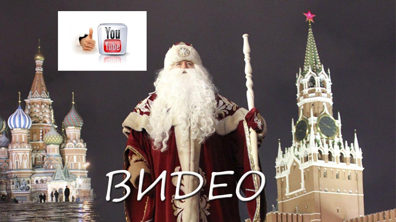Видео поздравление Деда Мороза 2017 с Рождеством ч. 3