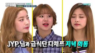 Gambar cover Weekly Idol Twice / 주간 아이돌 트와이스 / 20170517