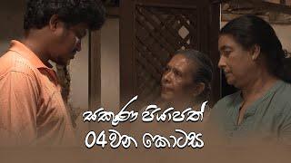 Sakuna Piyapath | Episode 04 - (2021-07-26) | ITN Thumbnail