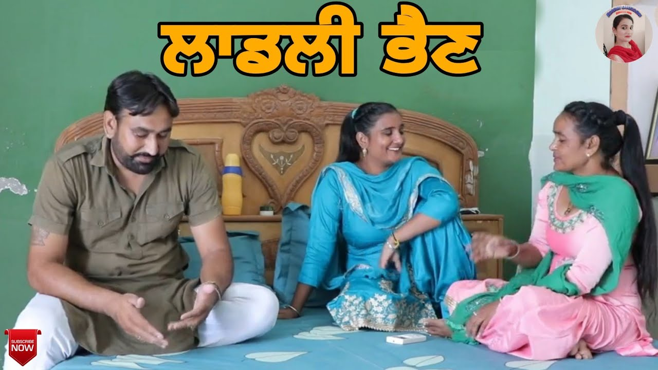 Download ਲਾਡਲੀ ਭੈਣ । Ladli Bahan। New latest punjabi short movie 2021(Official video) Aman dhillon
