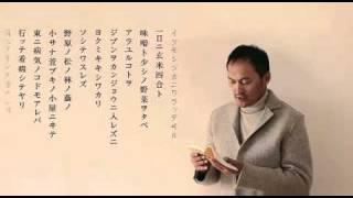 kizuna311 #01 渡辺謙「雨ニモマケズ」朗読