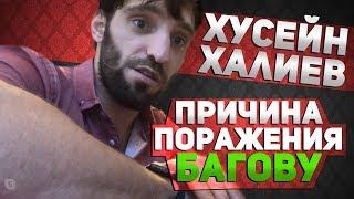 Причина ПОРАЖЕНИЯ БАГОВУ - Хусейн Халиев - большое интервью