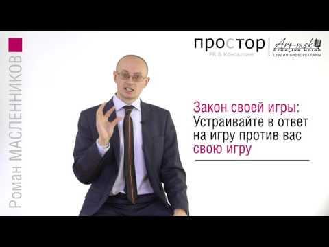 Второй закон взрывного PR. Своя Игра (Роман Масленников)