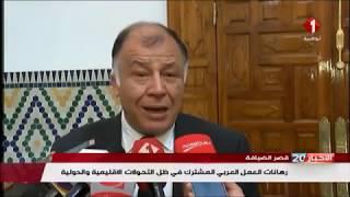 تغطية القناة الوطنية لفعاليات ندوة رهانات العمل العربي المشترك في ظل التحولات الاقليمية و الدولية