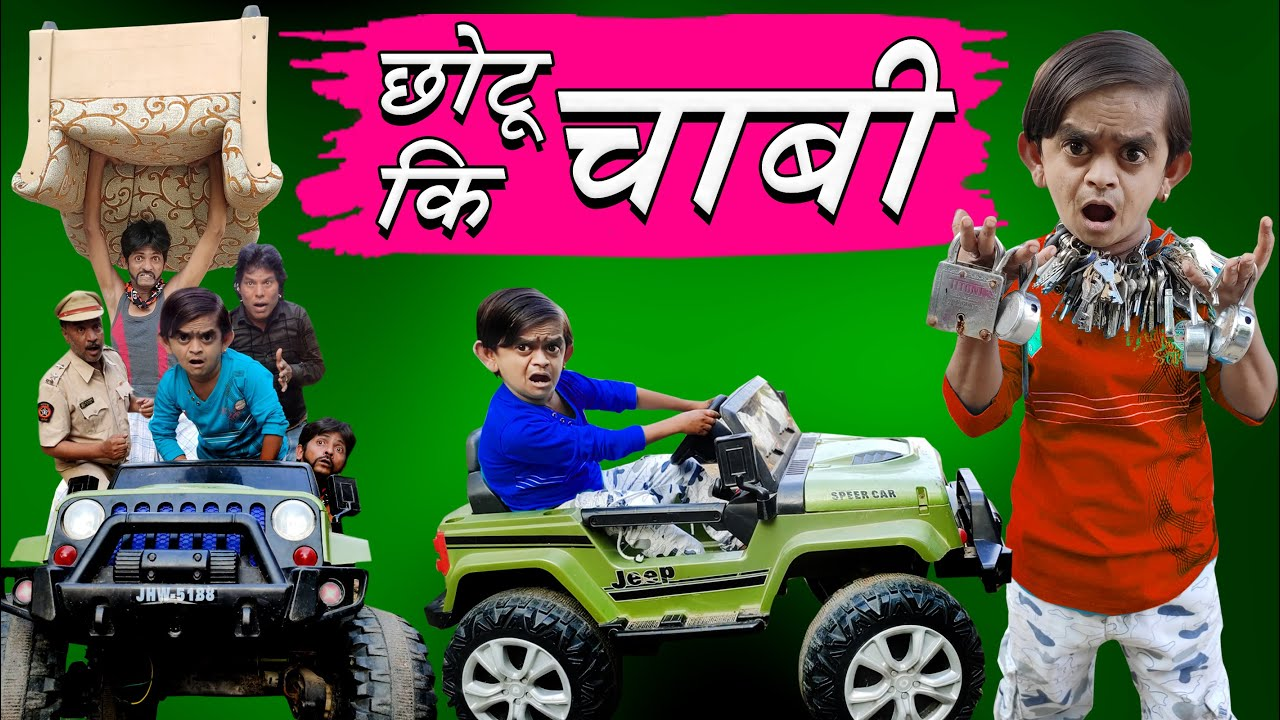 CHOTU DADA CHABI WALA  | छोटू दादा चाबी वाला | TAALA CHABI Hindi Comedy | Chhotu Dada Comedy Video