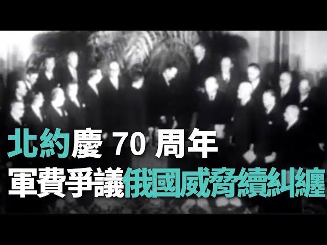 北約慶70周年 軍費爭議俄國威脅續糾纏【央廣國際新聞】