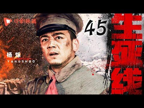 生死线 45 | THE LINE 45(李晨 、杨烁 、张译 、廖凡 领衔主演)