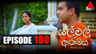 සල් මල් ආරාමය | Sal Mal Aramaya | Episode 180 | Sirasa TV Thumbnail