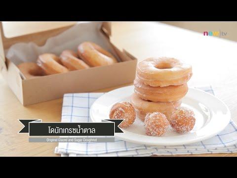 EP.133 - Doughnut:โดนัทไส้หมูแดง