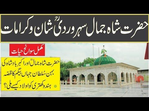 Shaan -o-kramaat of Hazrat shah jamal suhrvardi in urdu hindi-sufism