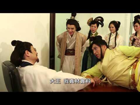 【全民大劇團】吳越風雲 第三回:美人計