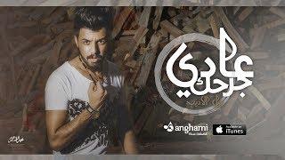 """نبيل الاديب -"""" عادي جرحك """" 2017 حصرياً #- Nabeel Aladeeb """" 3adi Gr7k """" exclusive"""