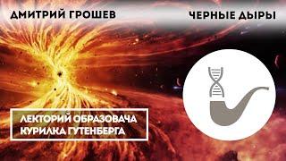 Дмитрий Грошев  - Черные дыры