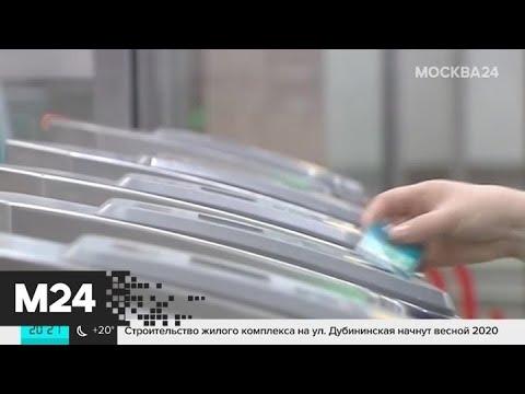 """Владельцы бесконтактных карт """"Мир"""" получат скидку на проезд в метро - Москва 24"""