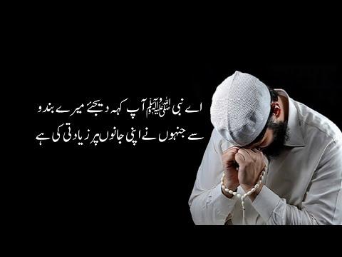 Beautiful Quran Heart touching Surah Az Zumar with Urdu Translation HD