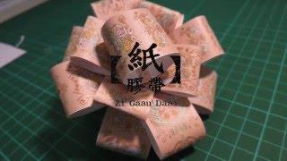 【情人節】紙膠帶小花球裝飾教學