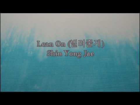 Lean On (빌려줄게)-  Shin Yong Jae  (Eng Sub|Han|Rom)