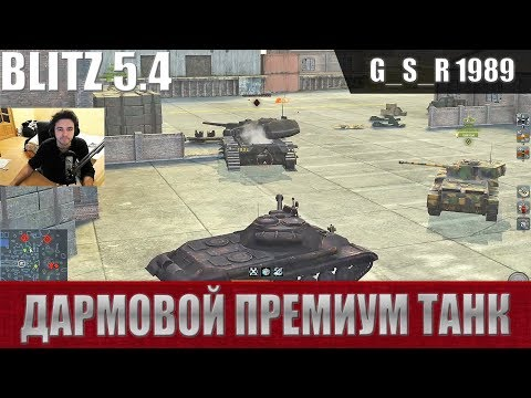 WoT Blitz - Три боя на ИС-5. Почти бесплатный премиум танк - World of Tanks Blitz (WoTB)