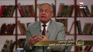 وإن أفتوك.. رأي د. سعد الهلالي ـ أستاذ الفقه المقارن في فتوى