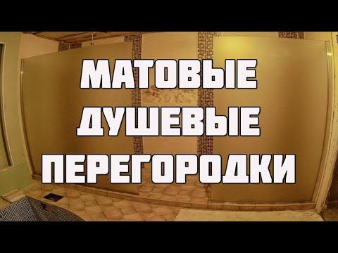 Матовые душевые перегородки г. Набережные Челны