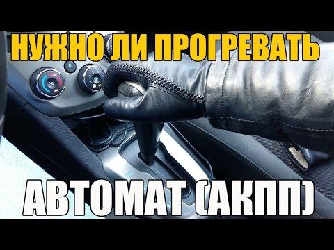 Трансмиссии легковых автомобилей