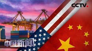 [中国新闻] 中美经贸摩擦 美将国内法凌驾于国际法之上 | CCTV中文国际