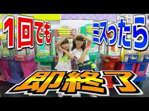 【店内騒然⁉️】「あの小学生、スゴイぞ…」クレーンゲームで連続1発ゲット記録に挑戦❗【しほりみチャンネル】