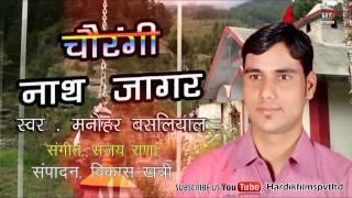 Chaourangi nath jagar | Garhwali Jagar Full audio | Garhwali Songs 2015 | Manohar Basliyal