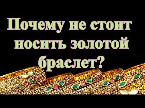 Почему не стоит носить золотой браслет?