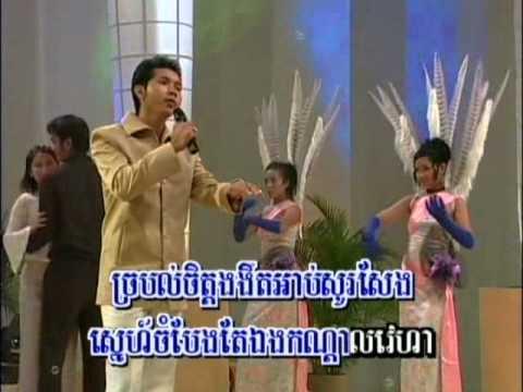 Cham chan bompleu kyom (karaoke)