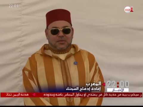 إعادة إدماج السجناء بالمغرب