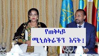 ETHIOPIA -  የጠቅላይ ሚኒስትራችን እናት! - DireTube News