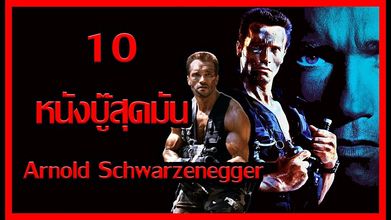 Photo of อาร์โนลด์ ชวาร์เซเน็กเกอร์ ภาพยนตร์ – 10 อันดับหนังบู๊โคตรมันของ Arnold Schwarzenegger [Art Talkative]