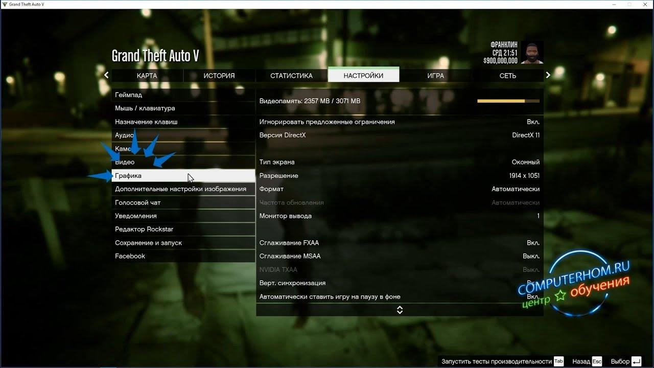 Gta 5 как сделать на весь экран