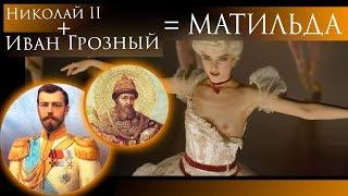 Николай II+Иван Грозный=Матильда.Исторические мифы и реальность.#AISPIK #aispik #айспик