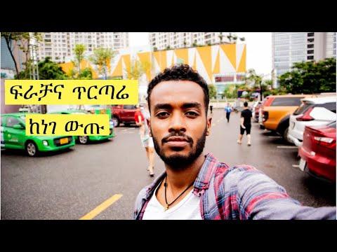 Ethiopia: ነገ ውስጥ መታሰር