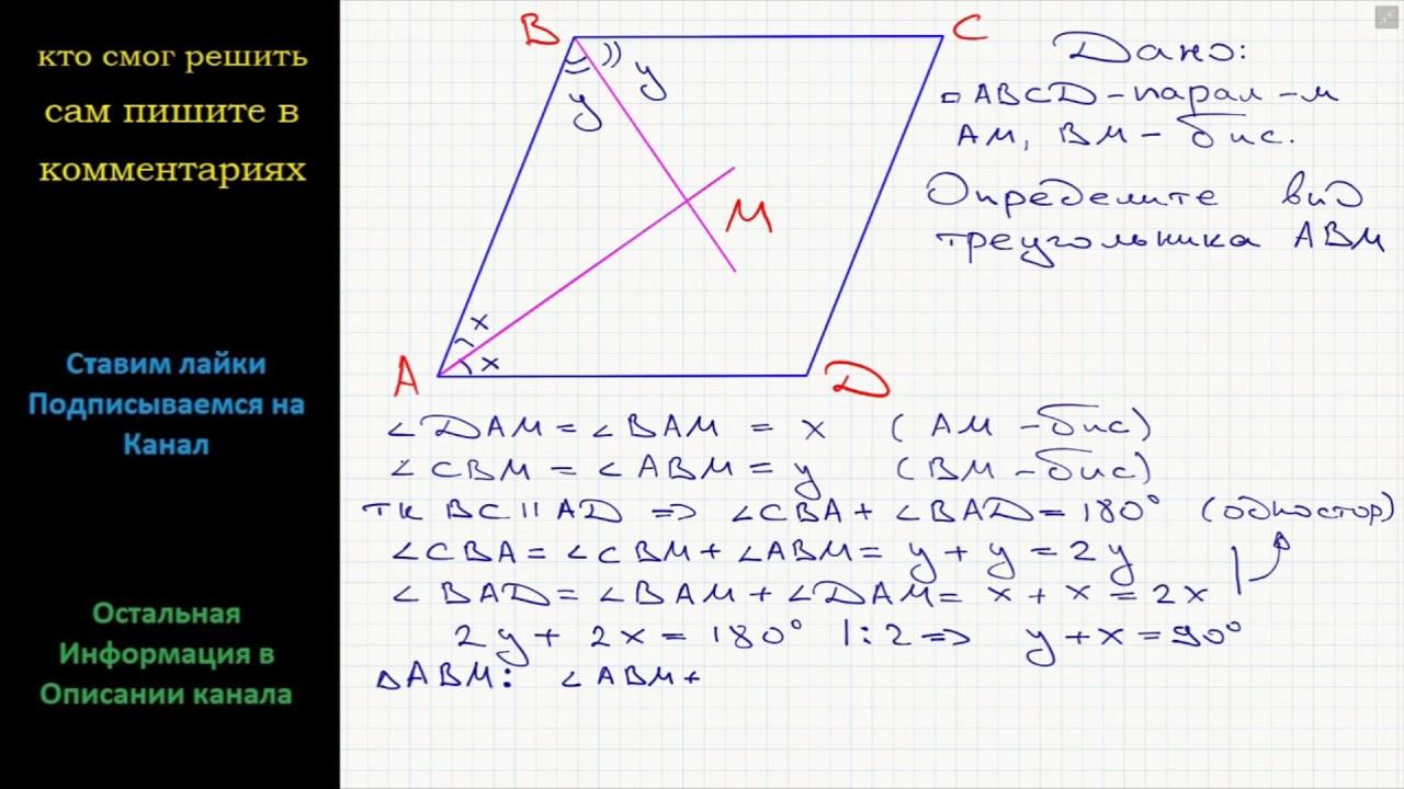 Биссектрисы углов параллелограмма в задачах и решения примеры решения задачи на эвм