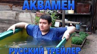 АКВАМЕН (РУССКИЙ ТРЕЙЛЕР) ГИТЕЛЬМАН