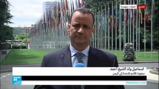 اليمن - المبعوث الأممي إسماعيل ولد الشيخ أحمد على قناة فرانس 24