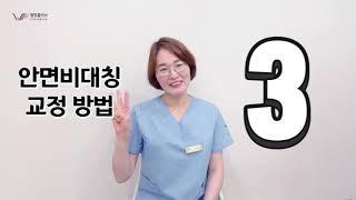 서울 강남 31세/여성 한의원에서는 안면비대칭 교정 치…