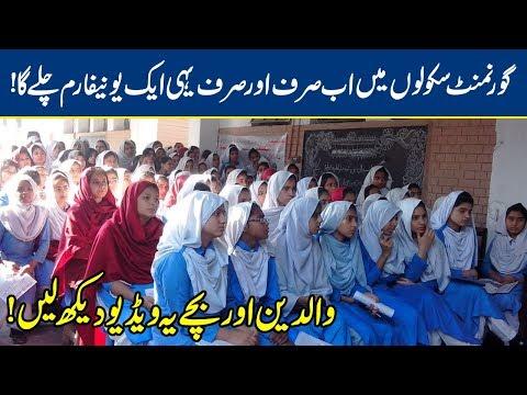Parents & Students Alert! New Govt School Uniforms?!! | Lahore News HD