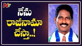 రాజీనామా చేస్తానంటున్న వైసీపీ ఎమ్మెల్యే.. కారణాలేంటి ? | Off The Record | NTV