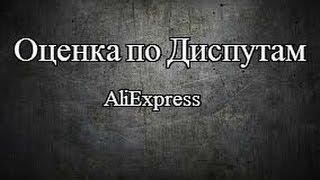 Оценка в aliexpress
