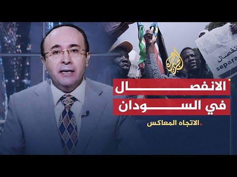 الإتجاه المعاكس - هل يبقى السودان موحداً thumbnail