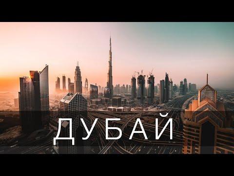 ДУБАЙ - ГОРОД БУДУЩЕГО, КОТОРЫЙ ВАС УДИВИТ | 4К | 2021