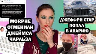 ДЖЕФФРИ СТАР ПОПАЛ В АВАРИЮ. MORPHE отменили ДЖЕЙМСА ЧАРЛЬЗА