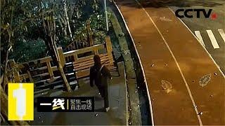《一线》 20191105 独行大盗| CCTV社会与法