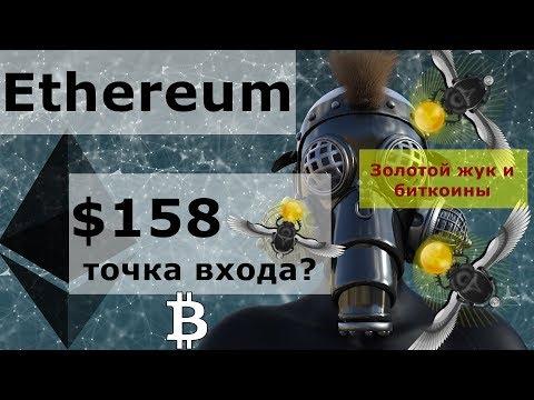 Ethereum $158 точка входа? Питер Шифф: ротозей или хайпует?