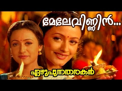 Melevinnin Muttatharo... | Ezhupunna Tharakan Malayalam Movie Song