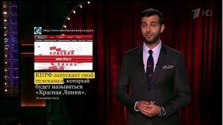 Вечерний Ургант. Новости от Ивана - Телеканал от КПРФ